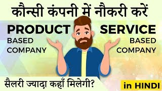 Difference between Product and Service based company (in Hindi) | IndiaUIUX