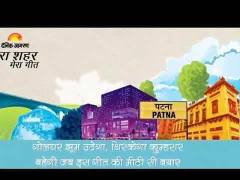 Patna: Danik Jagran (My City My Anthem)