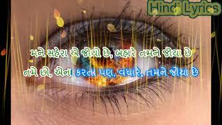 Nayan Ne Bandh Rakhi Ne - Gujarati Gazal - Manhar Udhas - Gujarati Karaoke With Lyrics