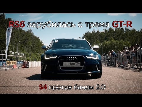 RS6 зарубилась с тремя GT-R. S4 против 2.0