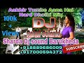 Aakhir Tumhe Aana Hai Old song Hard Dholki mix dj Rahul Solanki shadra dj sound barukheda neemuch mp