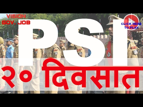 २० दिवसात PSI    How to Crack PSI    Mpsc lectures   