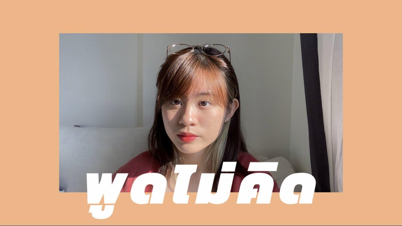 พูดไม่คิด - Season Five [ Cover ] - BELL WARISARA