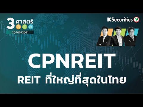 🎬 3 ศาสตร์ : CPNREIT: REIT ที่ใหญ่ที่สุดในไทย - วันที่ 20 มี.ค. 2564