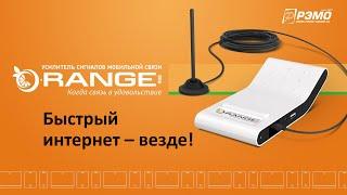 Усилитель мобильной связи «ORANGE 900». Видеопрезентация.(, 2016-05-05T11:03:15.000Z)