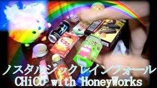 「ノスタルジックレインフォール」を家にあったゴミで叩いてみた【CHiCO with HoneyWorks / 恋は雨上がりのように OP】