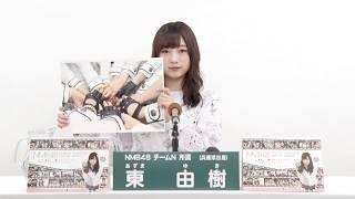 AKB48 49thシングル 選抜総選挙 アピールコメント NMB48 チームN所属 東...