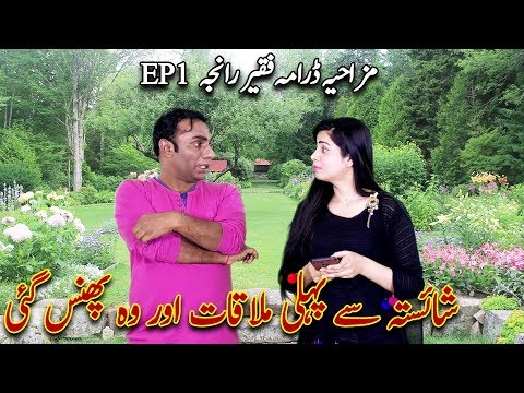 First Date With Shaista | Comedy Drama | Faqeer Ranjha | Episode 1 | Cyber Tv