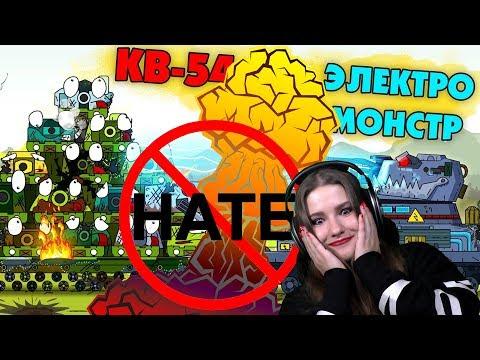 Реакция на Мультики про танки - HomeAnimations Gerand / Kery Dreamer