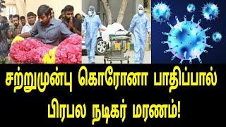 சற்றுமுன்பு பிரபல நடிகர் மறைவு!   Tamil Cinema   Tamil Movie   Tamil Trending News   Tamil News