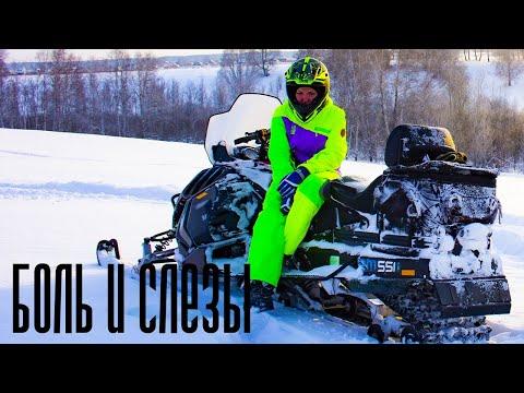 Когда не можешь повернуть на снегоходе Русская механика вектор 551, RM Vector 551i ТАЙГА ВАРЯГ 550 V