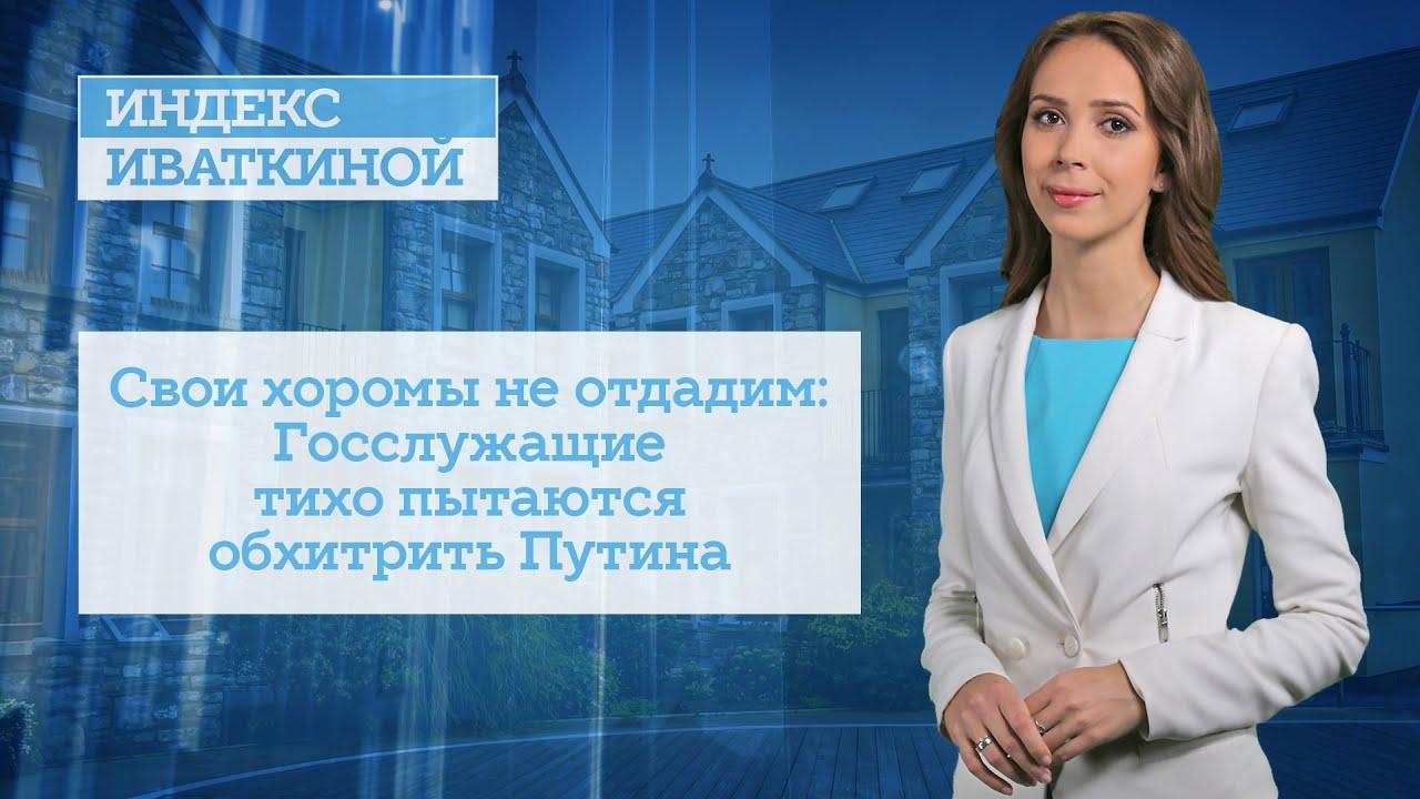 Свои хоромы не отдадим: Госслужащие тихо пытаются обхитрить Путина