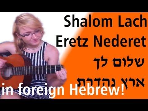 Shalom Lach Eretz Nederet - שלום לך ארץ נהדרת