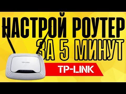 Как Настроить роутер TP-LINK TL-WR740n (n300) - За 5 Шагов