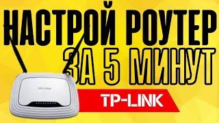 Настройка роутера TP LINK - Все Секреты Для Новичков(, 2014-12-15T08:49:32.000Z)