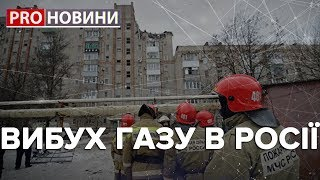 Вибух газу у Росії, Pro новини, 14 січня 2019