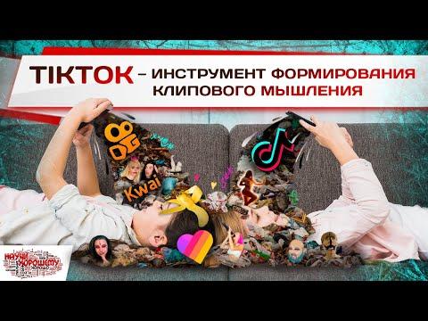 TikTok – инструмент