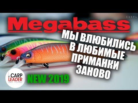 MEGABASS УДИВЛЯЕТ! ВОБЛЕРЫ НА ЩУКУ 2019! Обзор новинок Карплидер