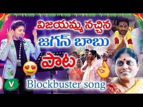 విజయమ్మ-నచ్చిన-జగన్-బాబు-పాట-2020-||-ys-vijayamma's-favorite-jagananna-song-2020