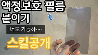 필름 붙이기 강화유리 우레탄필름 (청주 휴대폰하우스)