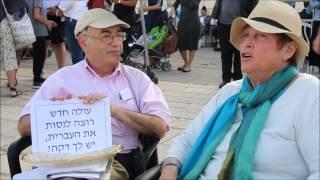 אמא מלמדת עולה חדש עברית בכותל