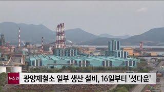 광양제철소 일부 생산 설비, 16일부터 ′셧다운′