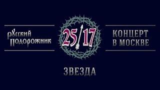 """25/17 """"Русский подорожник. Концерт в Москве"""" 14. Звезда"""