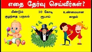 எதை செய்வீர்கள்?? | Brain Games#50| Tamil Riddles | தமிழ் புதிர்கள் | Test Your Brain