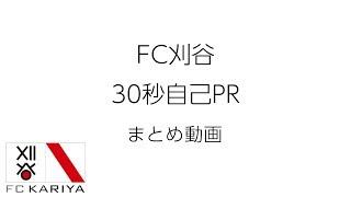 FC刈谷公式Twitter ( https://twitter.com/fckariya_staff )にてUPして...