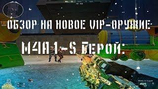 ОБЗОР НА НОВОЕ VIP-ОРУЖИЕ В ИГРЕ CROSSFIRE M4A1-S «Герой»