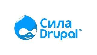 видео Что такое Drupal? Знакомимся с Drupal 7.