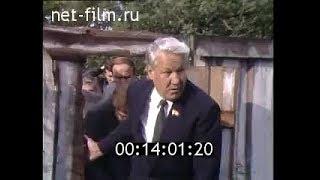 Визит Бориса Ельцина в Новокузнецк (август 1990 года)