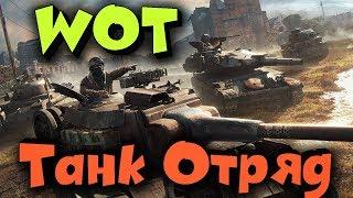 Танки - Выживание танкового отряда (WOT)