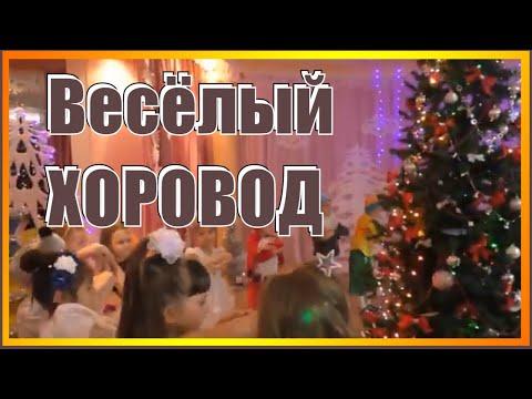 Весёлый ХОРОВОД. Новый год в детском саду. Подготовительная группа