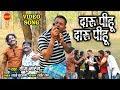 Daru Pihu Daru Pihu - Tiju Narang - 7747817272 - Cg Video Song 2020