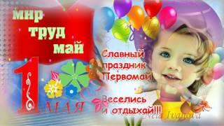 С 1 Мая Красивое поздравление с праздником Весны и Труда