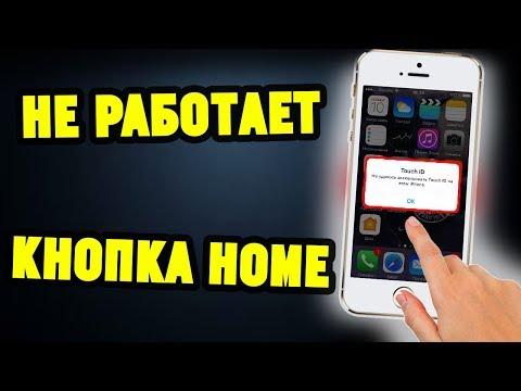 Как заменить кнопку Home на IPhone 5s/SE? Не работает Touch ID
