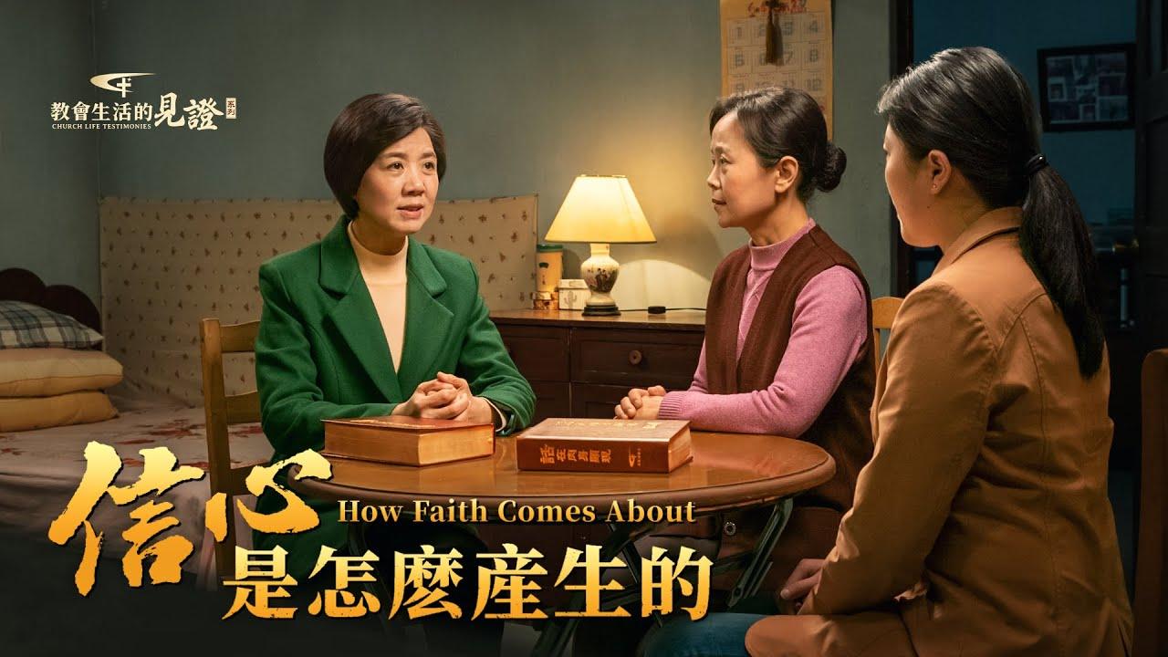 基督徒的經歷見證《信心是怎麽産生的》