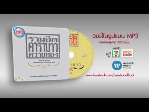 คาราบาว - MP3 ควายทอง (Official Spot)