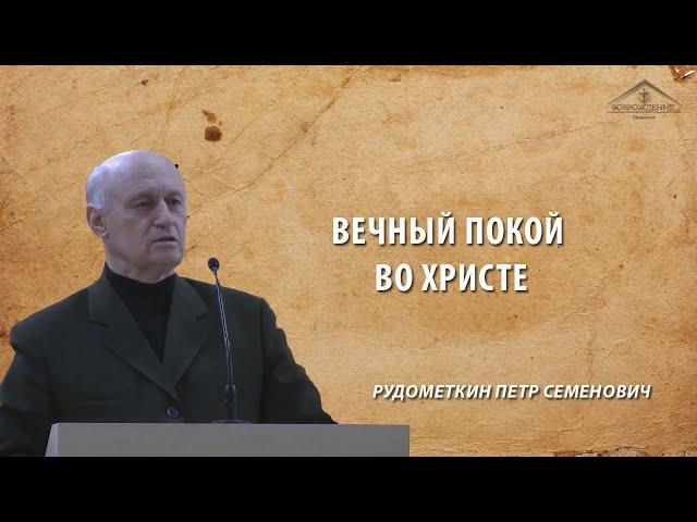 Вечный покой во Христе/ 1 декабря 2019 /- Рудометкин П.С.