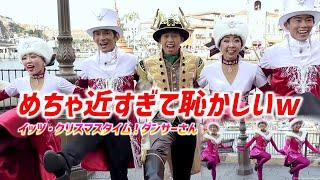 イッツ・クリスマスタイム!~ ダンサーさんが超近すぎて恥ずかしかったw  スロープ編集版【12/11 水】