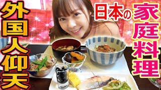 【外国人驚愕…】まるでレストラン!こんな料理をお母さんが作るの?!