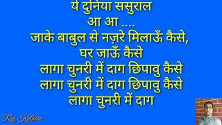 Laaga chunari me daag karaoke by Raj Kathare