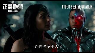 《正義聯盟》Justice League 最新預告 11月16日.正義ALL IN