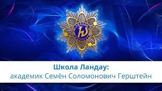 Школа Ландау: академик Семён Соломонович Герштейн