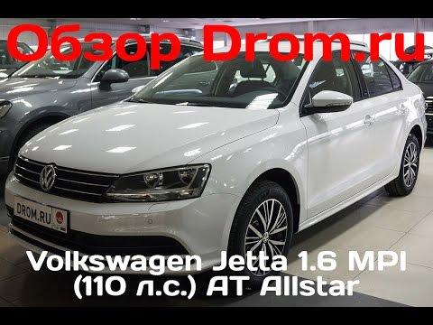 Volkswagen Jetta 2016 1.6 MPI (110 л.с.) AT Allstar - видеообзор