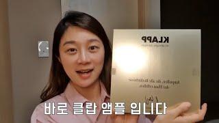 클랍 앰플 5박스 5개월 이용후기 !