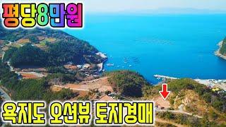 [반값이하경매] 평당12만원 통영 욕지도 오션뷰토지 주…