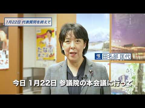 田名部匡代、代表質問を振り返る(1月22日 参院代表質問)#国会2021