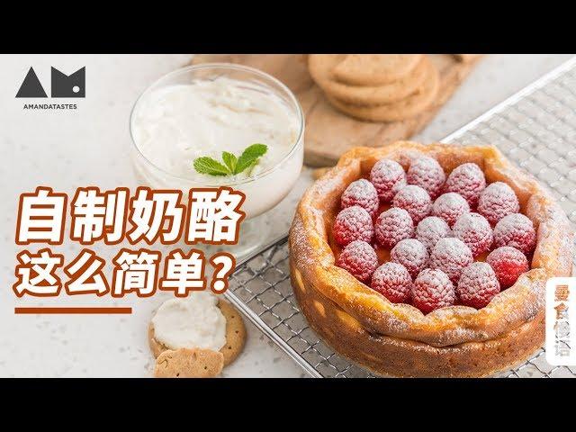 [Eng\Kor Sub]芝士蛋糕,从自制奶酪开始Cheesecake with homemade cheese【曼食慢语】*4K